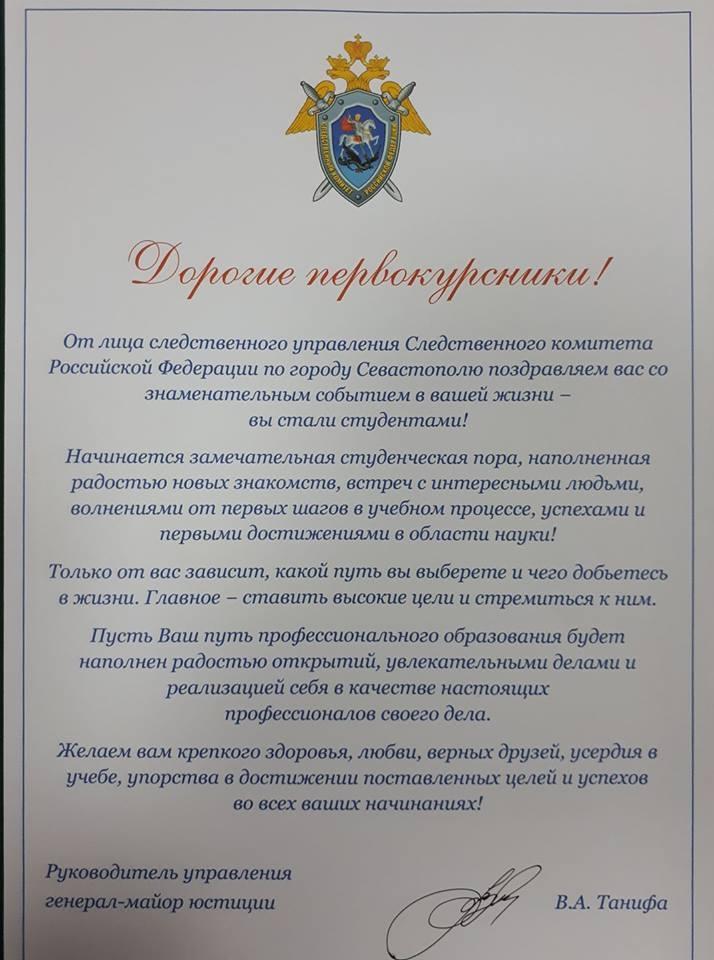 Поздравление руководителю следственного управления 7